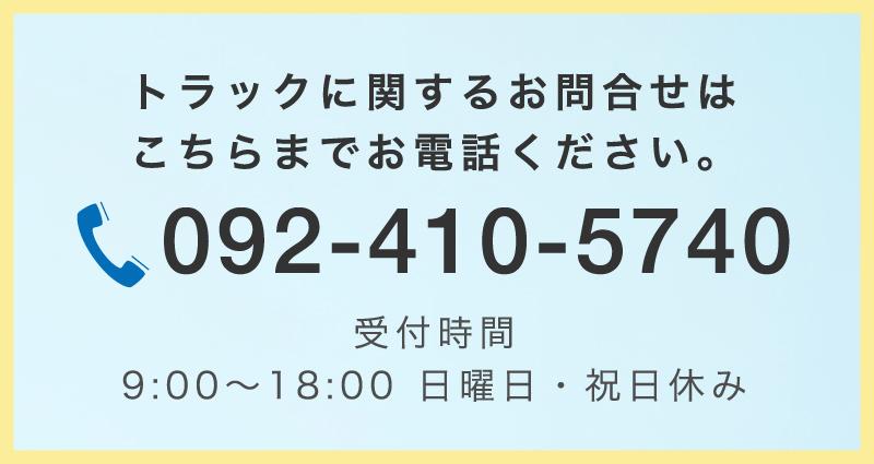 トラックに関するお問合せはこちらまでお電話ください。TEL:092-410-5740 (受付時間 9:00〜18:00 日曜日・祝日休み)