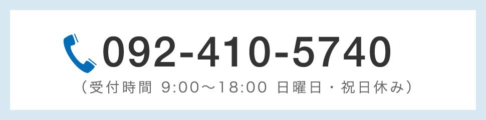 TEL:092-410-5740 (受付時間 9:00〜18:00 日曜日・祝日休み)